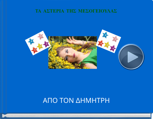 Book titled 'ΤΑ ΑΣΤΕΡΙΑ ΤΗΣ ΜΕΣΟΓΕΙΟΥΛΑΣ'