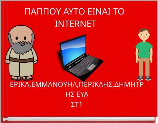 ΠΑΠΠΟΥ ΑΥΤΟ  ΕΙΝΑΙ ΤΟ INTERNET