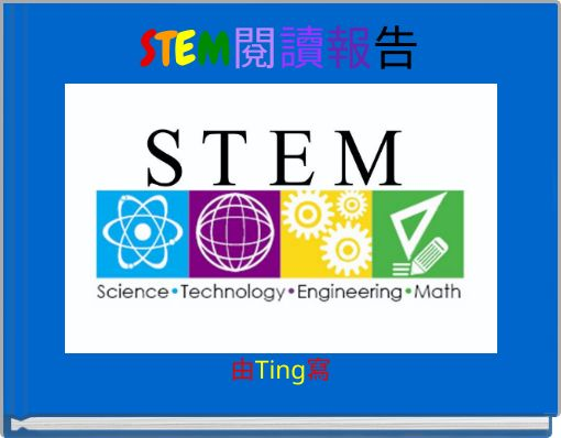 STEM閱讀報告
