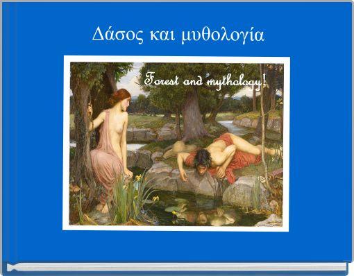 Δάσος και μυθολογία