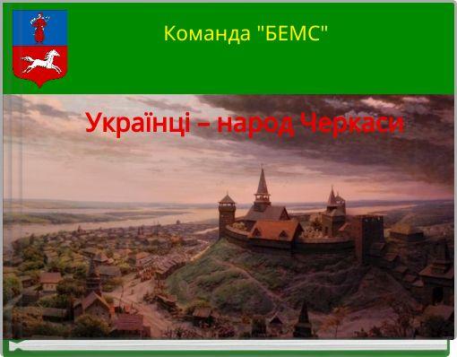 Українці – народ Черкаси