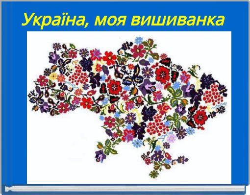 Україна, моя вишиванка