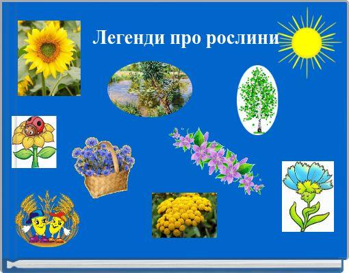 Легенди про рослини
