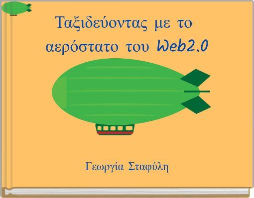 Ταξιδεύοντας με το αερόστατο του Web2.0