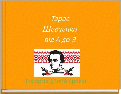 ТарасШевченковід А  до  Я