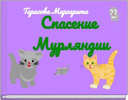 Тарасова Маргарита