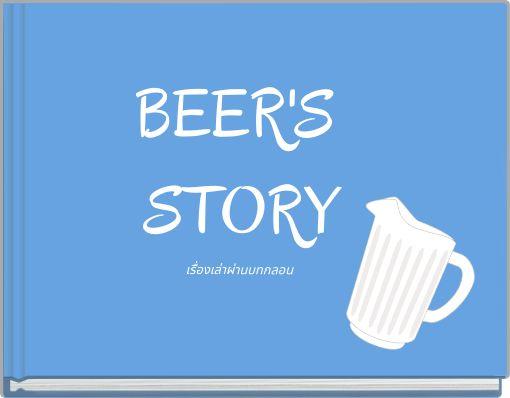 BEER'S STORYเรื่องเล่าผ่านบทกลอน
