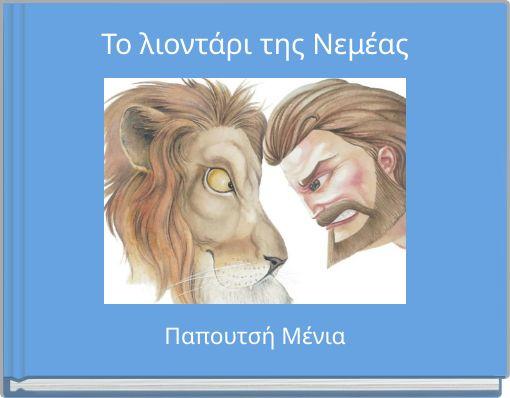 Το λιοντάρι της Νεμέας