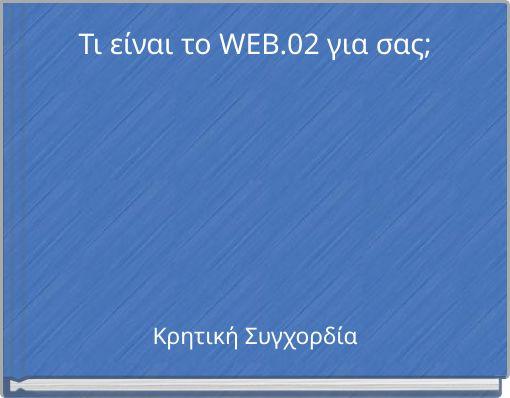Τι είναι το WEB.02 για σας;