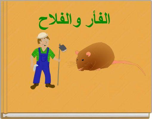 الفأر والفلاح