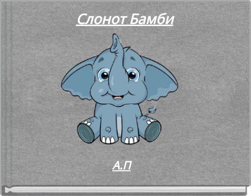 Слонот Бамби
