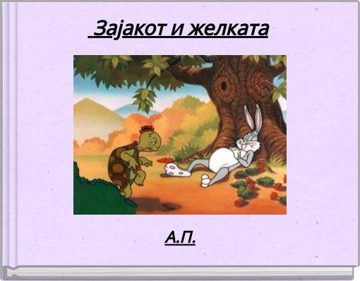 Зајакот и желката