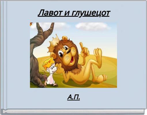 Лавот и глушецот