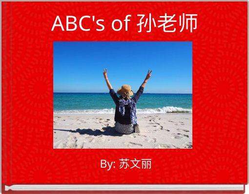 ABC's of 孙老师