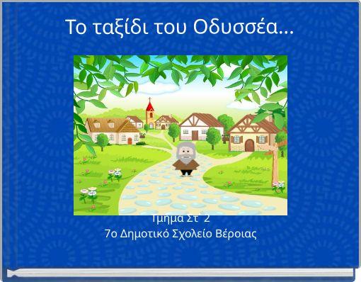 Το ταξίδι του Οδυσσέα...