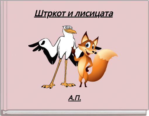 Штркот и лисицата