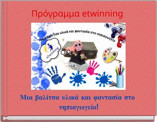 Πρόγραμμα  etwinning