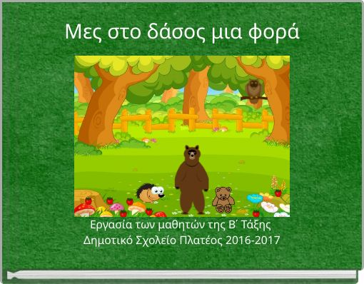 Μες στο δάσος μια φορά