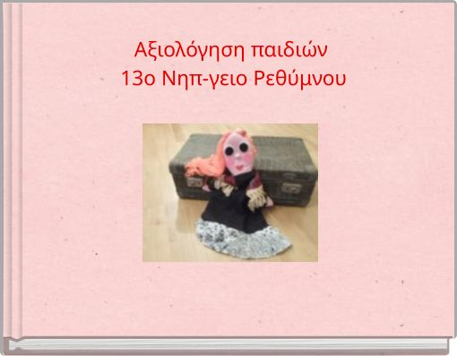 Αξιολόγηση παιδιών 13ο Νηπ-γειο  Ρεθύμνου