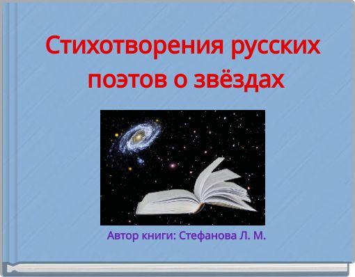Стихотворения русских поэтов о звёздах