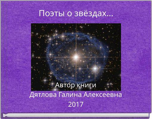 Поэты о звёздах...