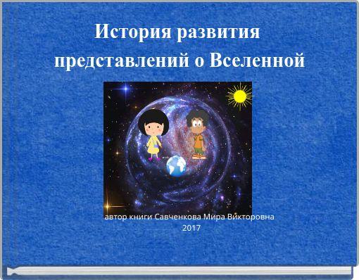 История развития представлений о Вселенной