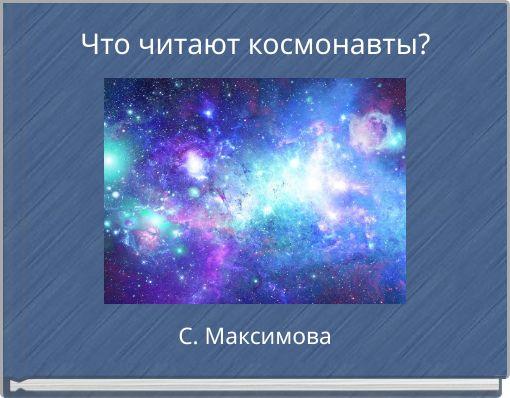 Что читают космонавты?