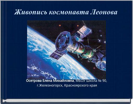 Живопись космонавта Леонова