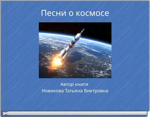 Песни о космосе
