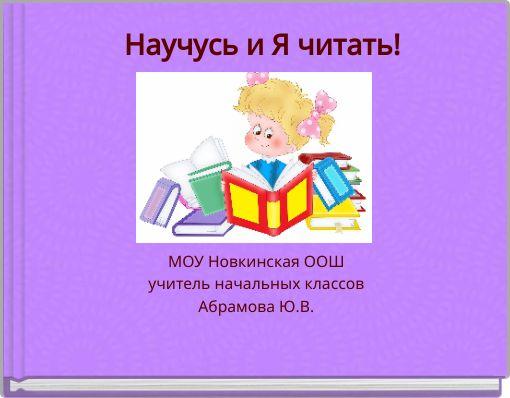 Научусь и Я читать!