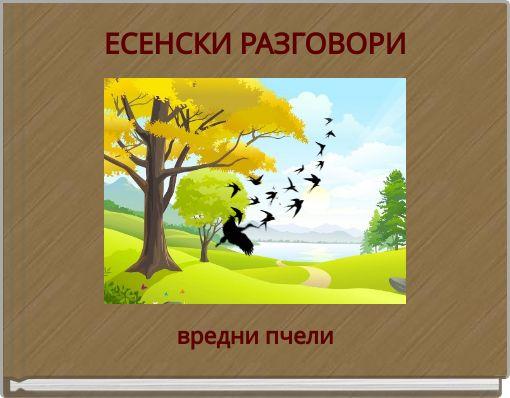 ЕСЕНСКИ РАЗГОВОРИ