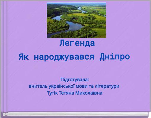 ЛегендаЯк народжувався Дніпро