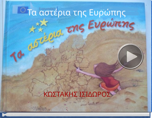 Book titled 'Τα αστέρια της Ευρώπης'