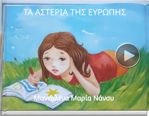 Book titled 'ΤΑ ΑΣΤΕΡΙΑ ΤΗΣ ΕΥΡΩΠΗΣ'
