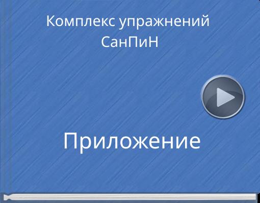 Book titled 'Комплекс упражнений СанПиН'