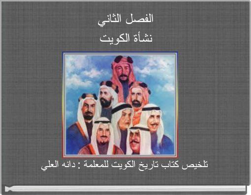 الفصل الثانينشأة الكويت