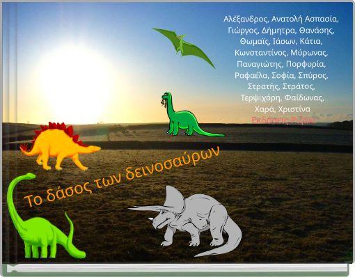 Το δάσος των δεινοσαύρων