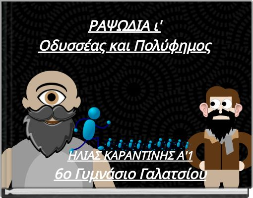ΡΑΨΩΔΙΑ ι'Οδυσσέας και Πολύφημος