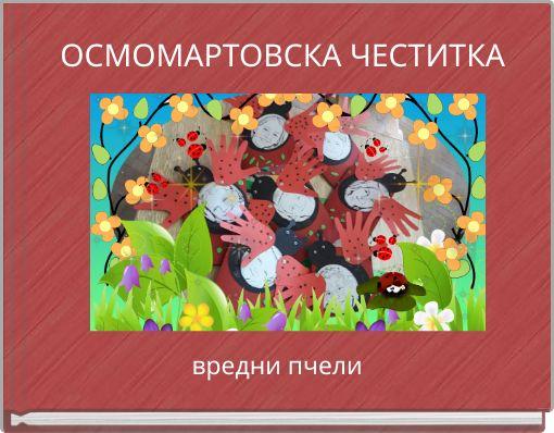 ОСМОМАРТОВСКА ЧЕСТИТКА