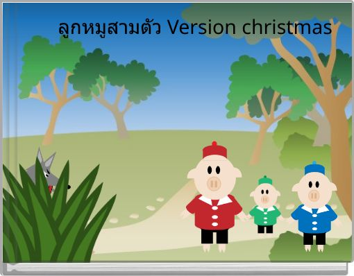 ลูกหมูสามตัว Version christmas