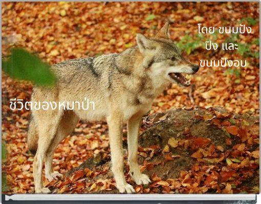 ชีวิตของหมาป่า