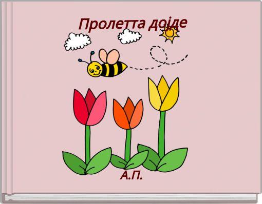 Пролетта дојде