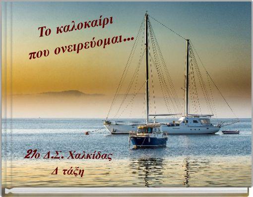 Το καλοκαίρι που ονειρεύομαι...