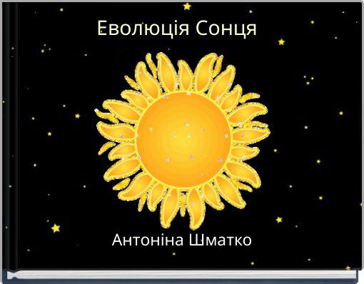 Еволюція Сонця