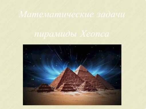 Решение задачи о пирамиде хеопса демис карибидис и харламов экзамен