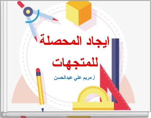 ايجاد المحصلةللمتجهاتأ. مريم علي عبدالحسن