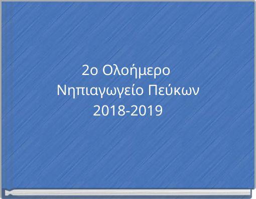 2ο Ολοήμερο Νηπιαγωγείο Πεύκων2018-2019