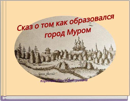 Сказ о том как образовался город Муром