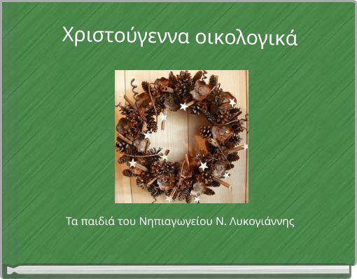 Χριστούγεννα οικολογικά