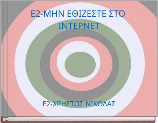 Ε2-ΜΗΝ ΕΘΙΖΕΣΤΕ ΣΤΟ ΙΝΤΕΡΝΕΤ